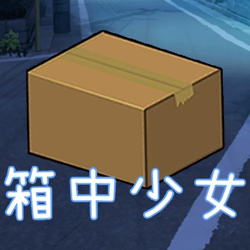 箱中少女 - 233小游戏